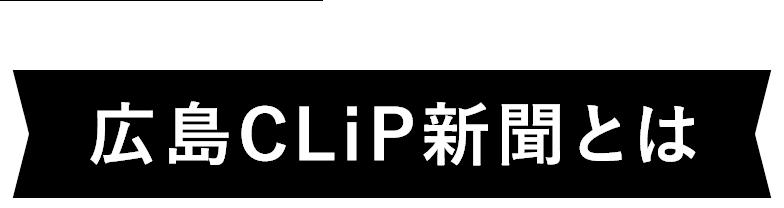 広島CLiP新聞とは