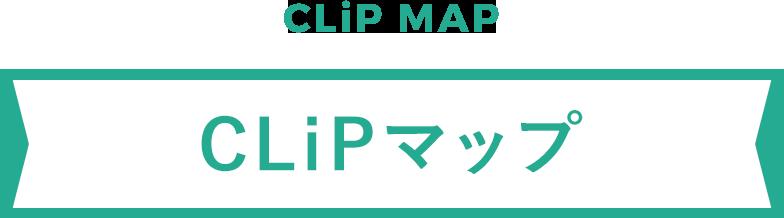 CLiP MAP CLiPマップ